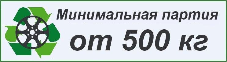 Минимальная партия 500кг